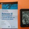 Release it! Проектирование и дизайн ПО для тех, кому не все равно, Майкл Нейгард купить