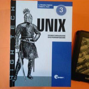 UNIX. Профессиональное программирование, 3 издание, Стивенс У., Раго С. купить
