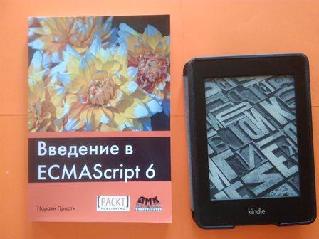 Введение-в-ECMAScript-6-(1)-(kupichitay.com.ua)