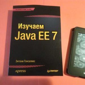 Изучаем Java EE 7 Энтони Гонсалвес купить