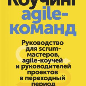Коучинг agile-команд, Лисса Адкинс