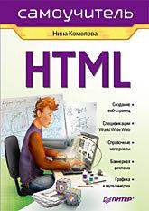 399 грн.| HTML. Самоучитель