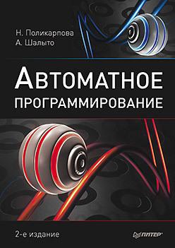 399 грн.  Автоматное программирование. 2-е изд.