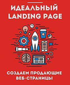 299 грн.| Идеальный Landing Page. Создаем продающие веб-страницы