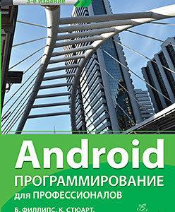549 грн.| Android. Программирование для профессионалов. 3-е издание