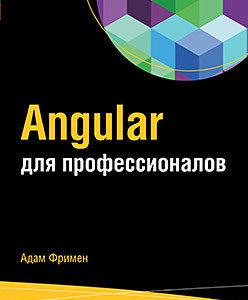 780 грн.| Angular для профессионалов
