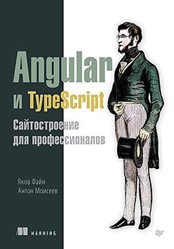570 грн.| Angular и TypeScript. Сайтостроение для профессионалов