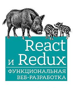 459 грн.| React и Redux: функциональная веб-разработка