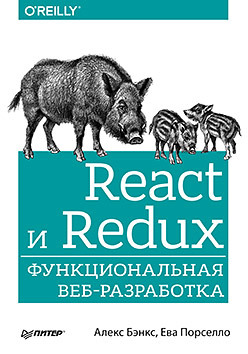 React и Redux