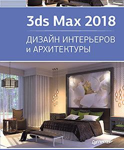 459 грн.| 3ds Max 2018. Дизайн интерьеров и архитектуры