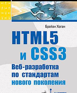 399 грн.| HTML5 и CSS3. Веб-разработка по стандартам нового поколения