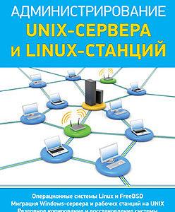 459 грн.| Администрирование Unix-сервера и Linux-станций