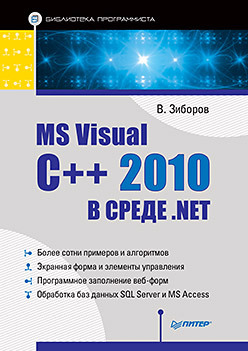 MS Visual C++ 2010 в среде