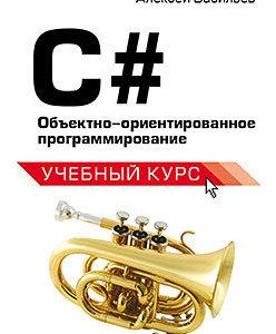 399 грн.| C#. Объектно-ориентированное программирование. Учебный курс