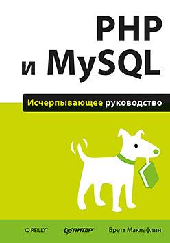 499 грн.| PHP и MySQL. Исчерпывающее руководство
