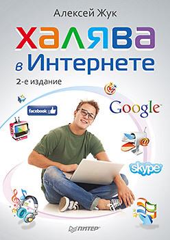 399 грн.| Халява в Интернете. 2-е изд.