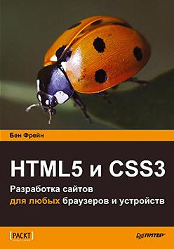 399 грн.| HTML5 и CSS3.Разработка сайтов для любых браузеров и устройств