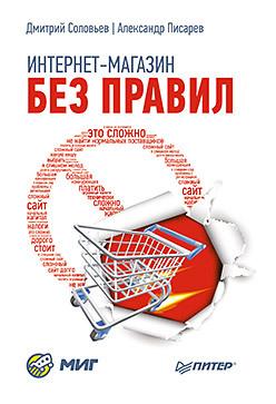 399 грн.| Интернет-магазин без правил