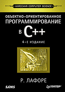 599 грн.| Объектно-ориентированное программирование в С++. Классика Computer Science