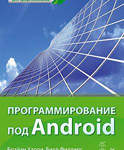 499 грн.| Программирование под Android. Для профессионалов