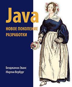 499 грн.| Java. Новое поколение разработки