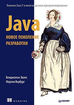 499 грн.  Java. Новое поколение разработки
