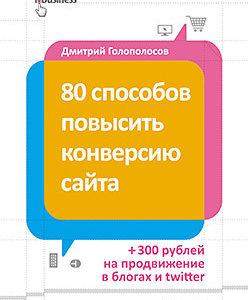 399 грн.| 80 способов повысить конверсию сайта (полноцветное издание)