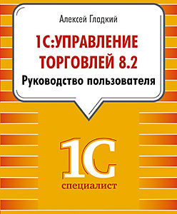 399 грн.| 1С: Управление торговлей 8.2. Руководство пользователя