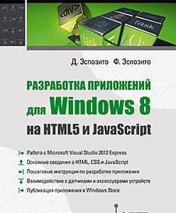 399 грн.| Разработка приложений для Windows 8 на HTML5 и JavaScript