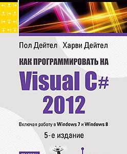 640 грн.| Как программировать на Visual C# 2012. 5-е изд.