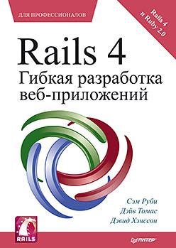 Rails 4