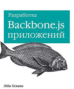 Разработка Backbone
