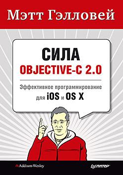 399 грн.| Сила Objective-C 2.0. Эффективное программирование для iOS и OS X