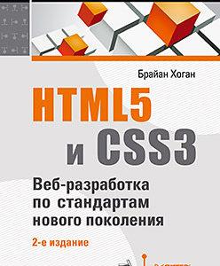 499 грн.| HTML5 и CSS3. Веб-разработка по стандартам нового поколения. 2-е изд.