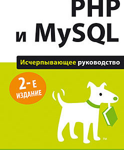 549 грн.| PHP и MySQL. Исчерпывающее руководство. 2-е изд.