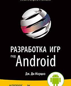 399 грн.| Разработка игр под Android