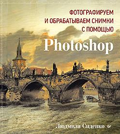 399 грн.| Фотографируем и обрабатываем снимки с помощью Photoshop