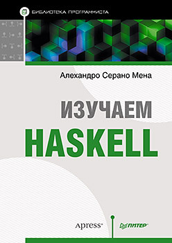 Изучаем Haskell