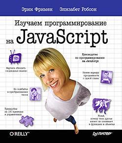 649 грн.| Изучаем программирование на JavaScript