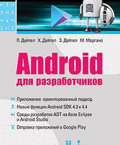 399 грн.| Android для разработчиков