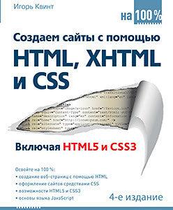 459 грн.| Создаем сайты с помощью HTML