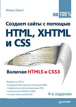 Создаем сайты с помощью HTML, XHTML и CSS на 100 %