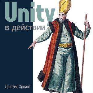 499 грн.| Unity в действии. Мультиплатформенная разработка на C#