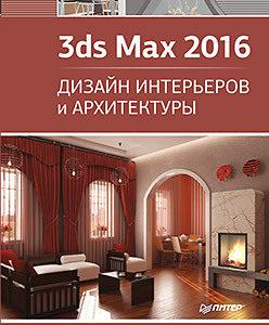 399 грн.| 3ds Max 2016. Дизайн интерьеров и архитектуры