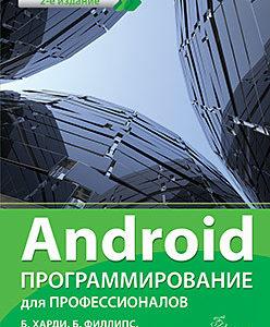 549 грн.| Android. Программирование для профессионалов. 2-е издание