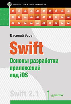 399 грн.| Swift. Основы разработки приложений под iOS