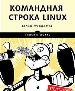 659 грн.| Командная строка Linux. Полное руководство