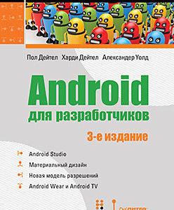 499 грн.| Android для разработчиков. 3-е издание