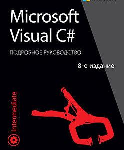 799 грн.| Microsoft Visual C#. Подробное руководство. 8-е издание
