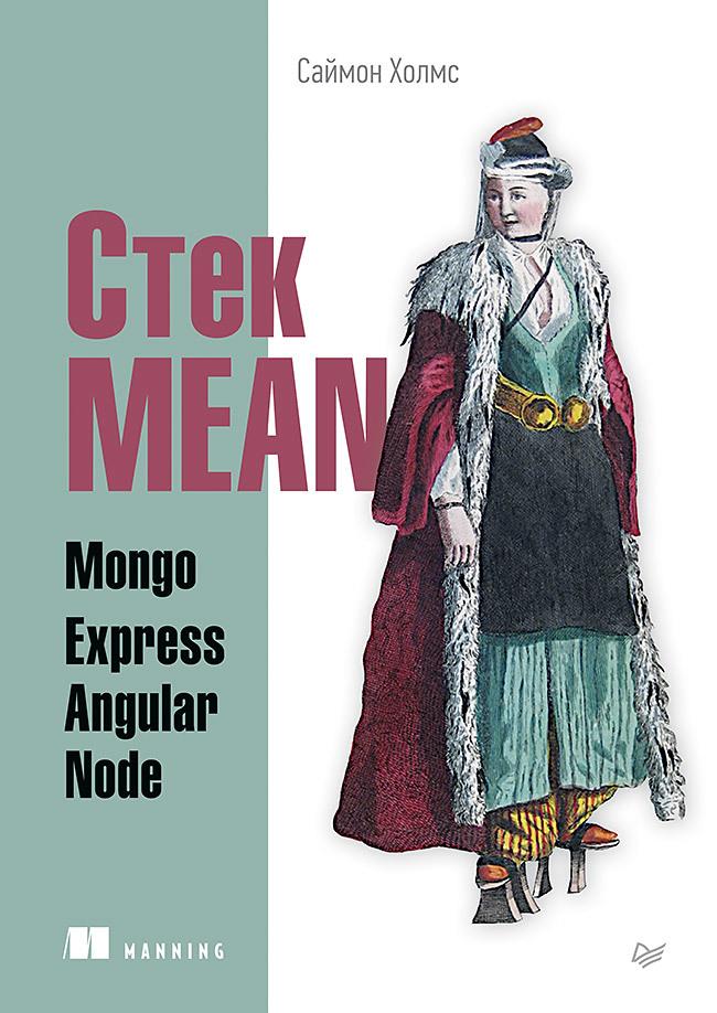 480 грн.| Стек MEAN. Mongo